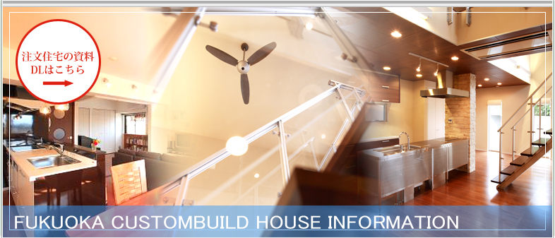 FUKUOKA CUSTOMBUILT HOUSE INFORMATION